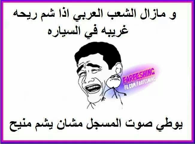 و ما زال الشعب العربي...
