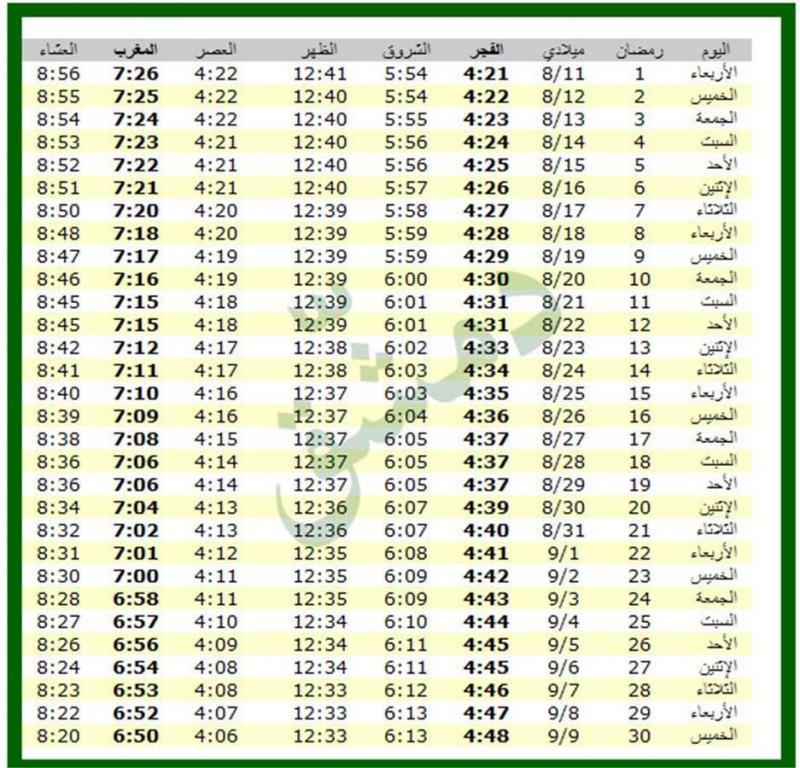 امساكية شهر رمضان 1434 - 2013 دمشق سوريا