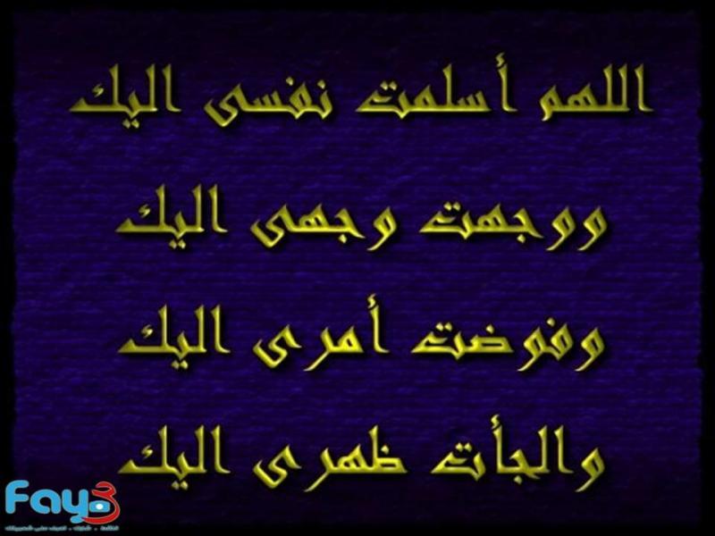 #دعاء اللهم أسلمت نفسي إليك