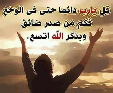 يا رب دائما حتى في الوجع #دعاء