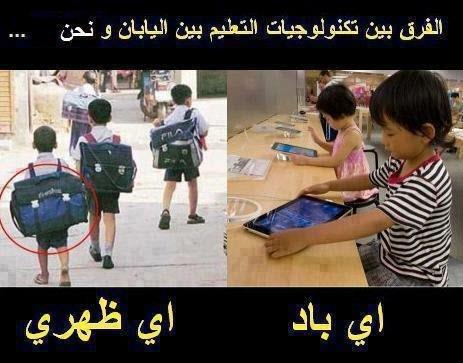 الفرق بين تكنولوجيات التعليم