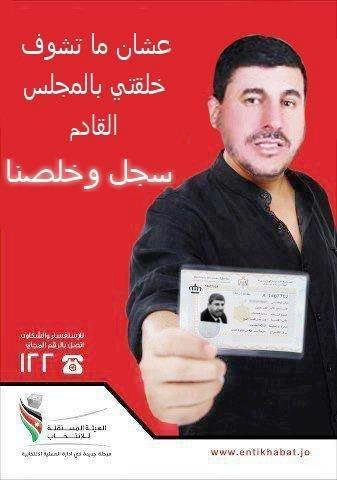 لاقناع الأردنيين بالانتخابات #الأردن -صورة 2