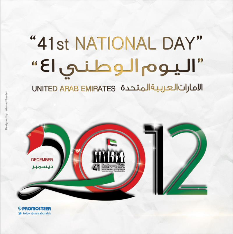 بوستر لاحتفالات الإمارات بعيد الاتحاد ال 41