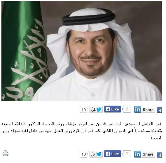 تفاصيل إعفاء وزير الصحة السعودي