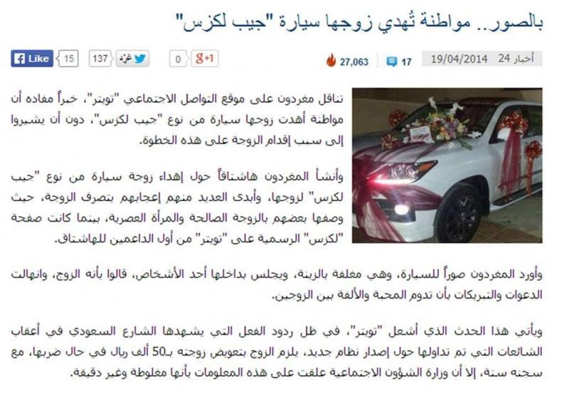 """بالصورة: مواطنة تُهدي زوجها سيارة \""""جيب لكزس\"""""""