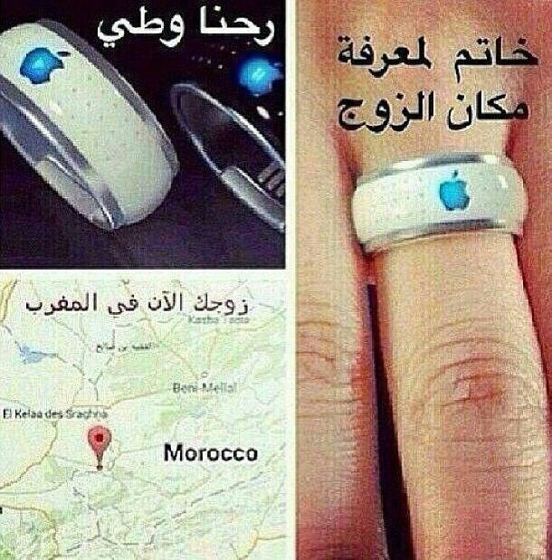 خاتم لمعرفة مكان الزوج