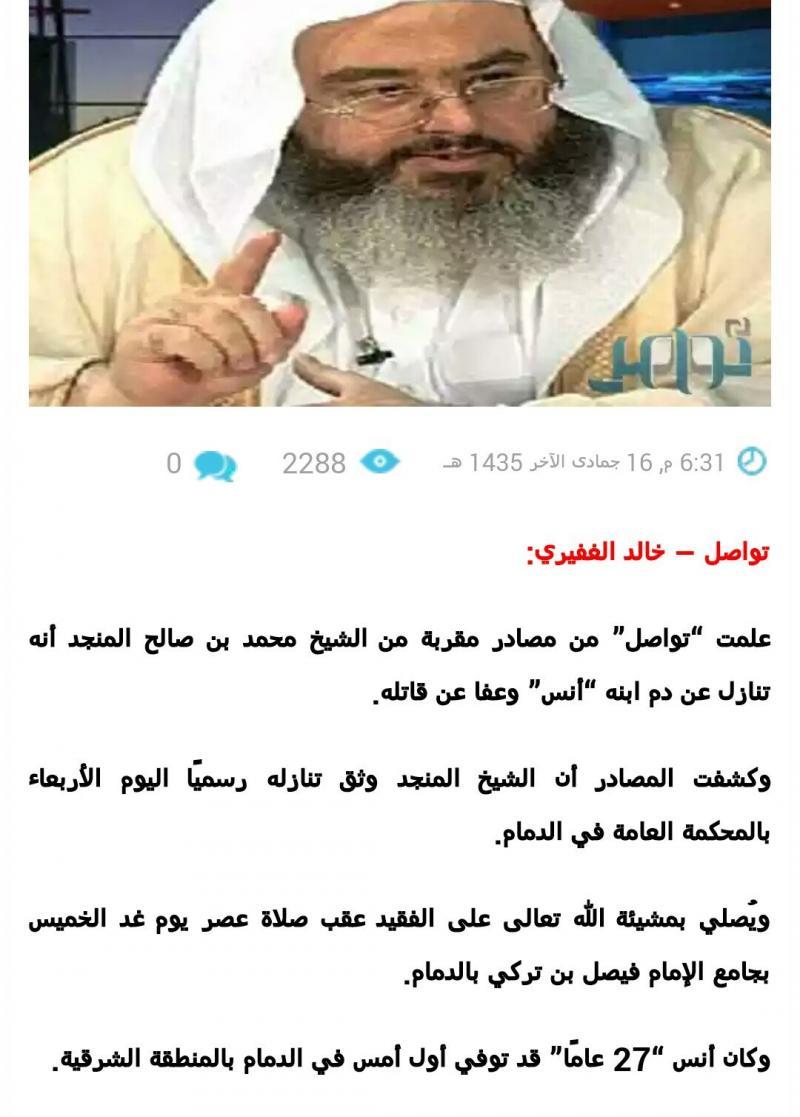 الشيخ المنجد يتنازل عن قاتل ابنه