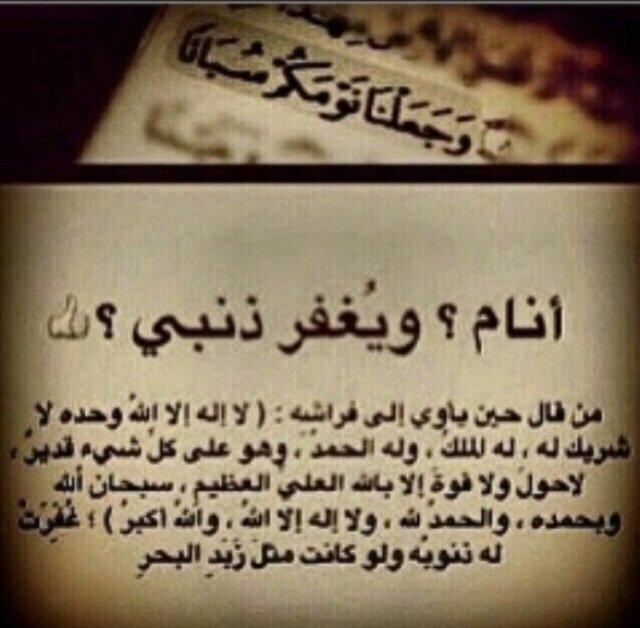 اللهم اغفر لي ولكم