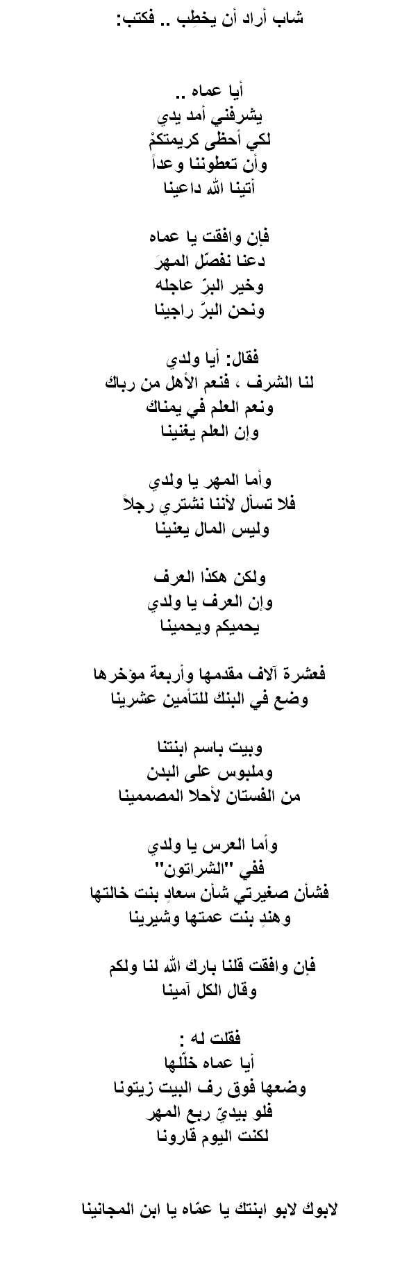 الخطيب الشاعر