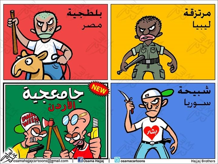 #كاريكاتير اسامة حجاج عن العنف الجامعي #مضحك