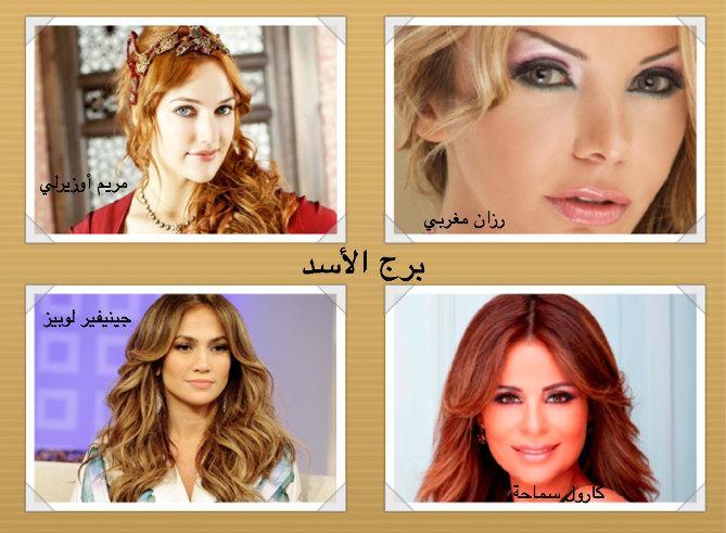 نجوم #برج_الأسد #مشاهير