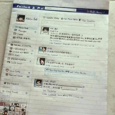 الفيسبوك لما تنقطع الإنترنت