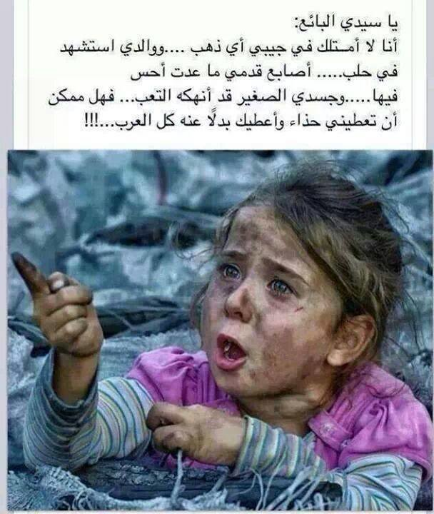 ما لكم يا عرب ؟!