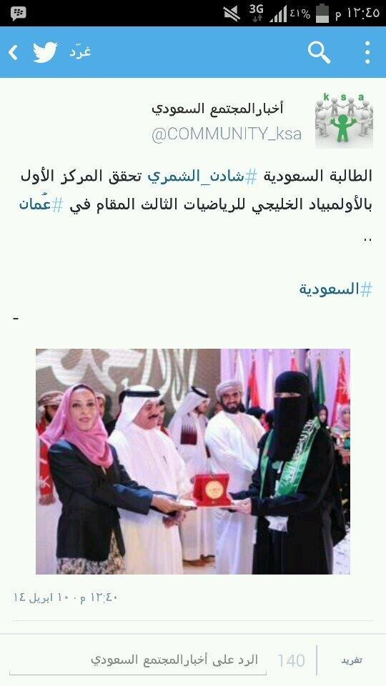طالبة سعودية تحقق المركز الأول في الأولومبياد الخليجي #إضافة_رياضة_بدنية_للبنات_بالمدارس