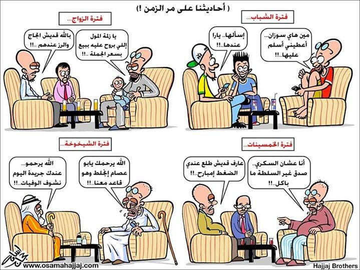 #كاريكاتير اسامة حجاج - أحاديثنا علی مر الزمن #مضحك