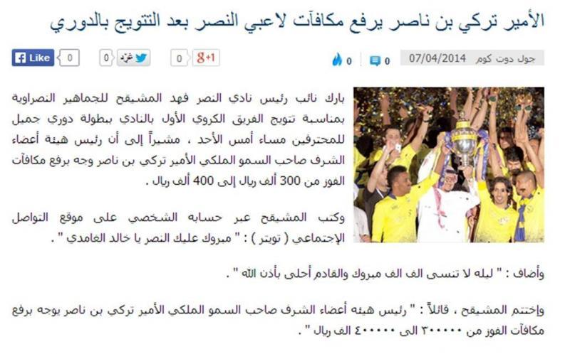 الأمير تركي بن ناصر يرفع مكافآت لاعبي النصر بعد التتويج بالدوري