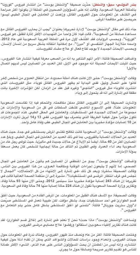 صحيفة واشنطن بوست: على مسؤولي الصحة في #السعودية أن يكونوا أكثر صراحةً في الكشف عن المعلومات حول #فيروس_كورونا القاتل