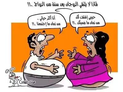 السمنة وأثرها على الزواج #كاريكاتير