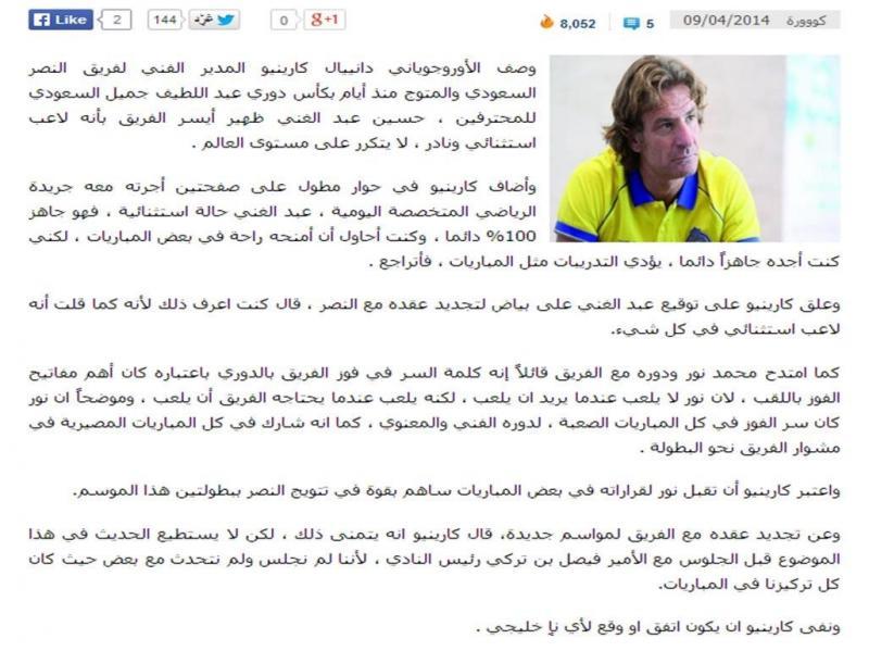 كارينيو : حسين عبد الغني لاعب نادر لا يتكرر على مستوى العالم .. ونور سر فوز النصر بالدوري