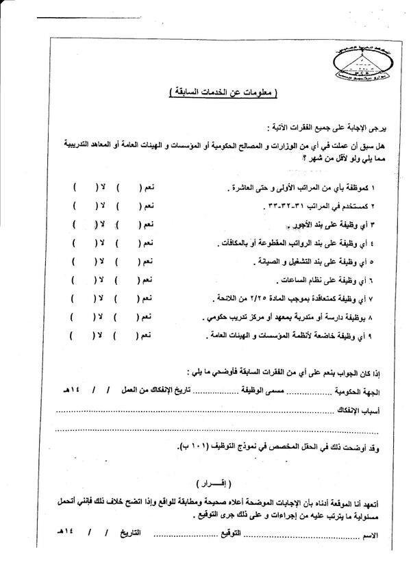 نموذج معلومات عن الخدمة السابقة - مسوغات التعيين للبديلات