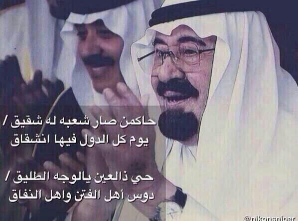 في حب الملك عبدالله