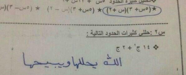 عندما تعجز عن الإجابة على #الاختبارات