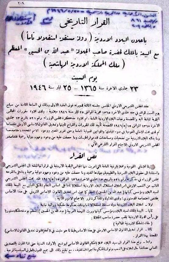 قرار إستقلال #الأردن ٢٥ أيار ١٩٤٦