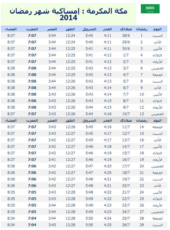 امساكية رمضان 2014 #السعودية #مكة