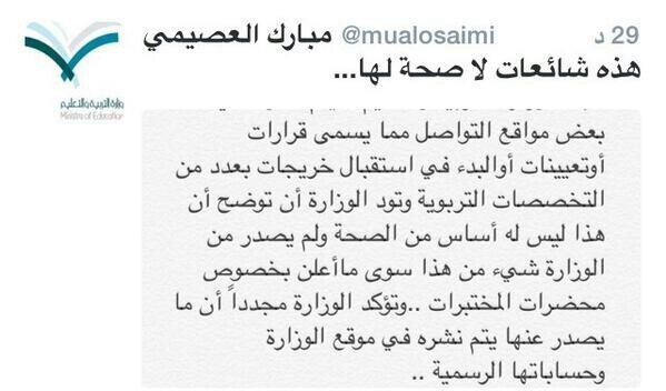 #مبارك_العصيمي ينفي الشائعات عن التعيينات #السعودية