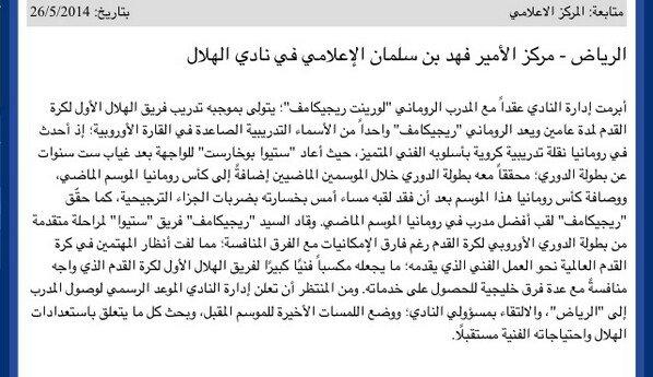 إقالة سامي الجابر وتعاقد الهلال مع مدرب روماني #السعودية