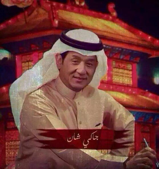جاكي شان باللبس الخليجي