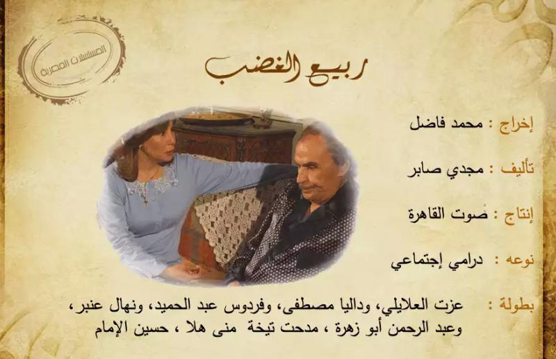 مسلسل ربيع الغضب #مسلسلات_رمضان2014
