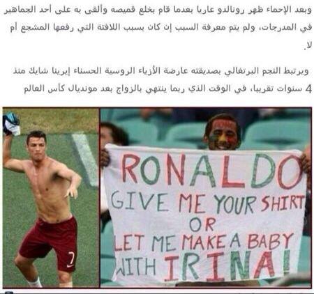 لماذا خلع رونالدو قميصه؟ #كأس_العالم