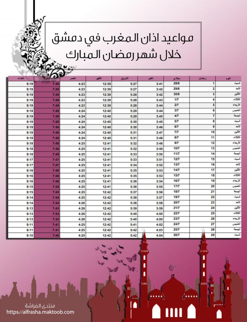 #امساكية شهر رمضان_سوريا , دمشق 1435