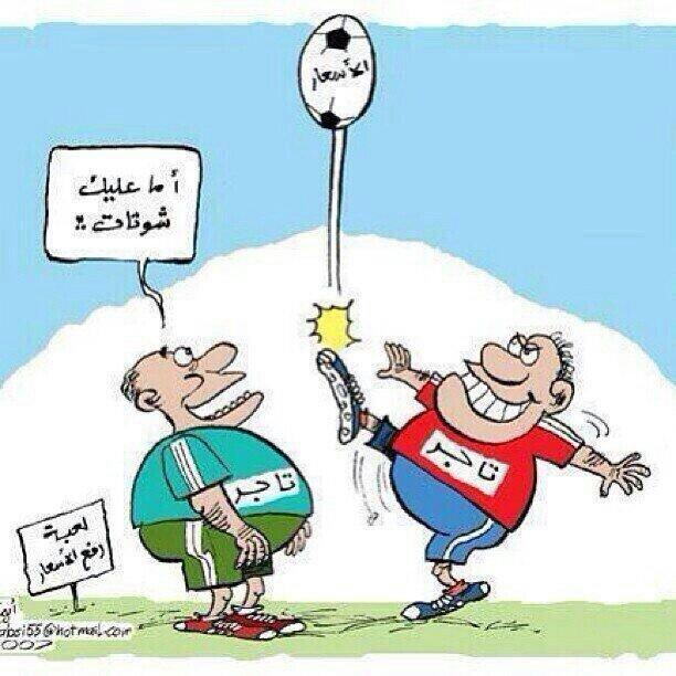 #رفع_الأسعار_بشهر_رمضان كاريكاتير معبر عن إرتفاع الأسعار