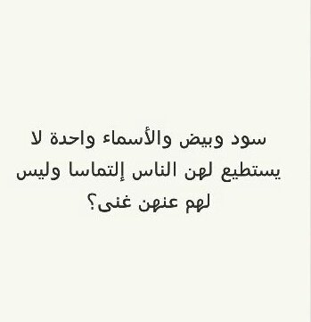 سود وبيض و الأسماء واحدةلا يستطيع لهن الناس التماسا وليس لهم عنهن غنا؟ #لغز