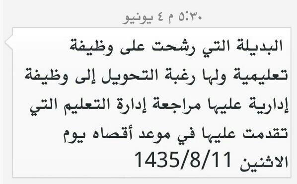 نص الرسالة التي وصلت من وزارة التربية للبديلات