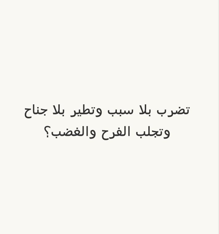 تضرب بلا سبب وتطير بلا جناح وتجلب الفرح والغضب؟ #لغز