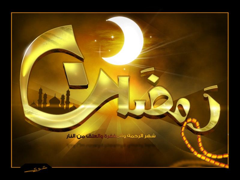 خلفيات #رمضان لسطح المكتب , خلفيات رمضان كريم للديسك توب ونفحة ايمانية رمضانية - 5