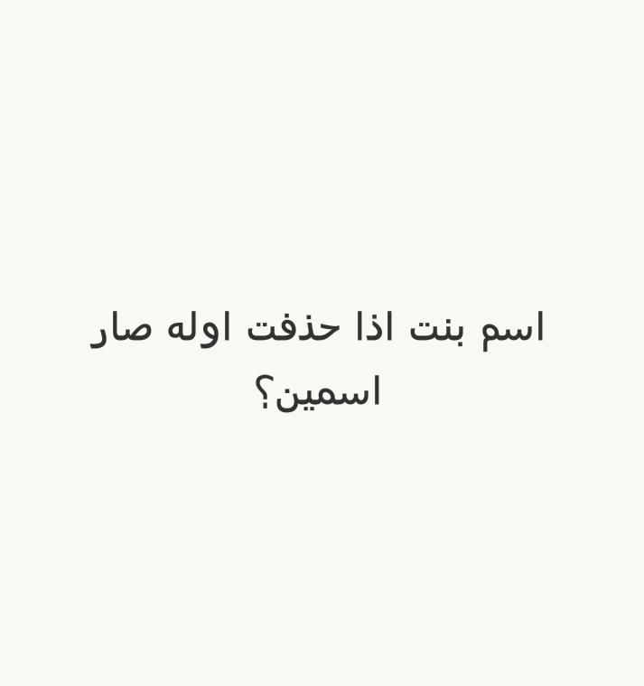 اسم بنت اذا حذفت اوله صار اسمين؟ #لغز