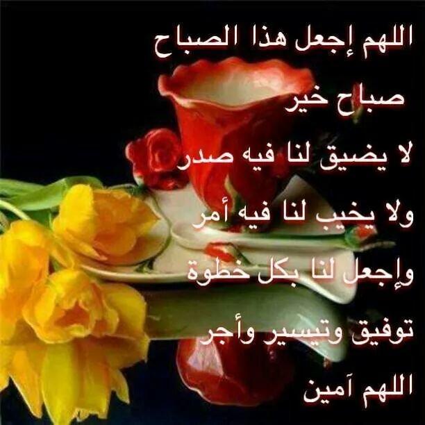 #صباح_الخير #دعاء للجميع