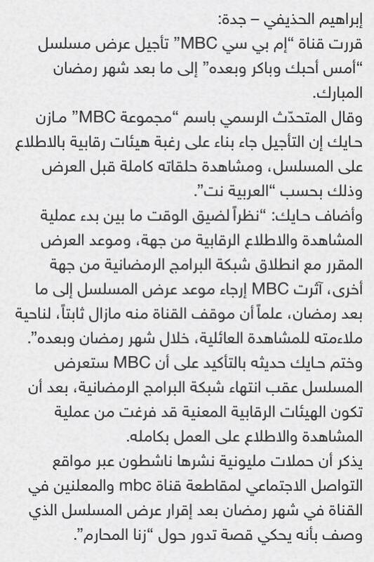 بعد فتوى بتحريم عرضه MBC تقرر تأجيل عرض #مسلسل_زنا_المحارم إلى بعد رمضان. #تحريم_عرض_مسلسل_زنا_المحارم #مقاطعة_mbc