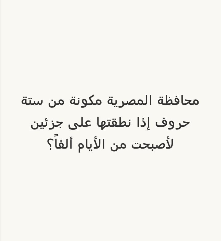 محافظة مصرية مكونة من ستة حروف إذا نطقتها على جزئين ﻷصبحت من الأيام ألفا؟ #لغز