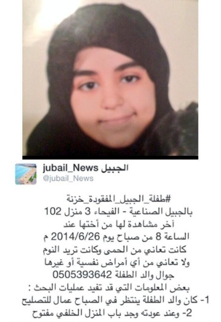 طفلة مفقودة هذه هي صورتها. الرجاء النشر للمساعدة في العثور عليها