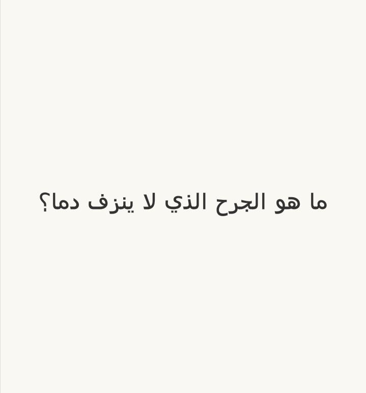 ما هو الجرح الذي لا ينزف دما؟ #لغز