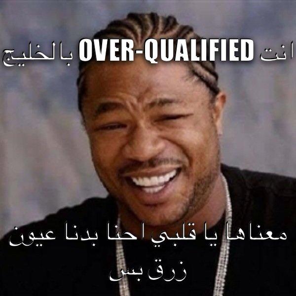 معنى انت Over Qualified بالخليج