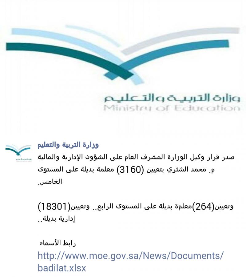 #وزارة_التربية : تعيين 3160 معلمة من #البديلات_المستثنيات على المستوى الخامس ، و264 معلمة على المستوى الرابع، وتعيين (18301) إدارية