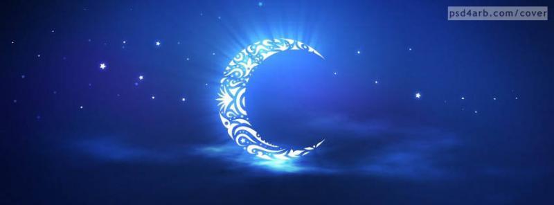 غلاف فيس بوك رمضان - كفرات فيس بوك رمضانية 2014 جديدة , facebook covers ramadan