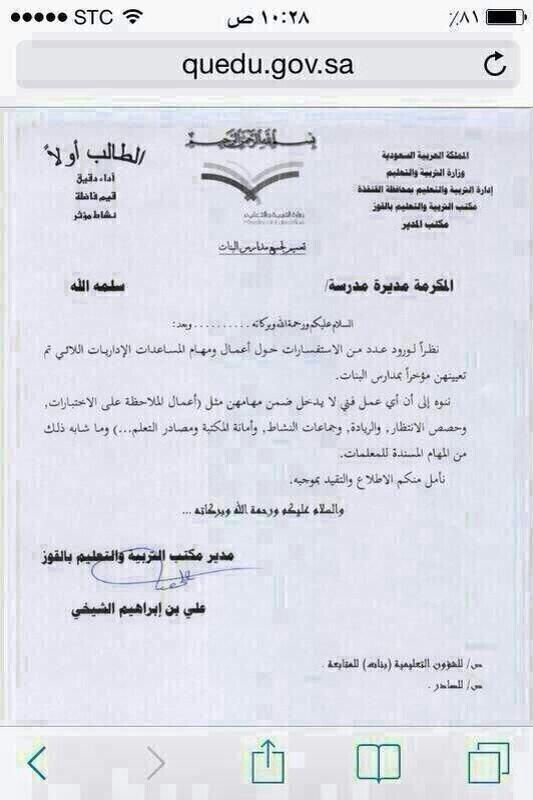 تعميم وزارة التربية لجميع المدارس بنات بخصوص مهام واعمال الاداريات #البديلات_المستثنيات
