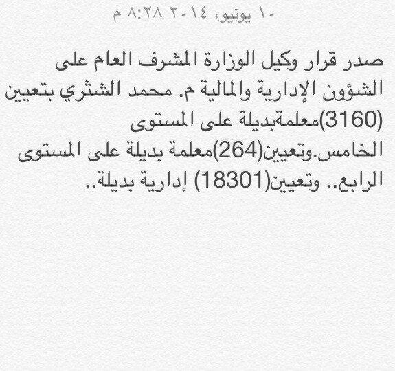 نص تغريدة مبارك العصيمي عن التعيينات للبديلات